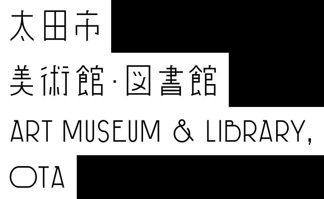太田市美術館・図書館 ART MUSEUM & LIBRARY, OTA