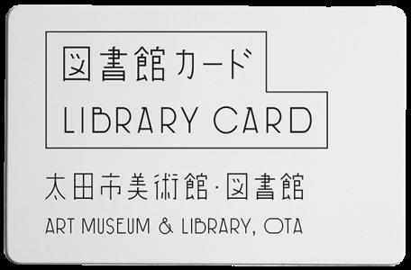 ライブラリーカード