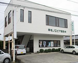 ノエビアビューティスタジオ東毛