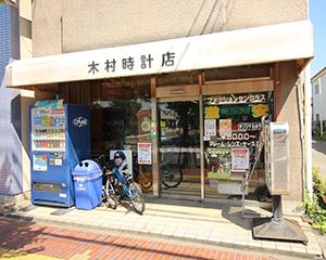 木村時計店