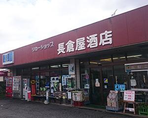 長倉屋酒店